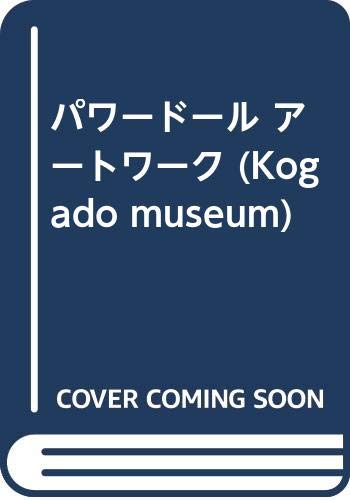 パワードール アートワーク (Kogado museum)