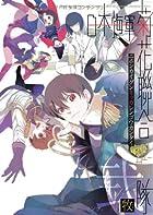 日本海軍菊花聯合艦隊弐 (ポーバックス CBジュニアコミックス)