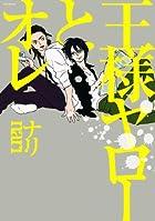 王様ヤローとオレ (POE BACKS Babyコミックス)