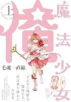 魔法少女 俺 上巻(POE BACKS/Beコミックス) (ポーバックス Be comics)