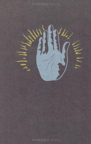 霊気と仁術―富田流手あて療法