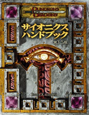サイオニクス・ハンドブック 第3.5版  ダンジョンズ&ドラゴンズサプリメント