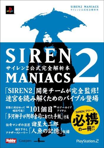 SIREN2 MANIACS サイレン2 公式完全解析本