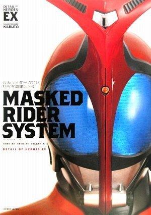 仮面ライダーカブト 特写写真集「MASKED RIDER SYSTEM」復刻版