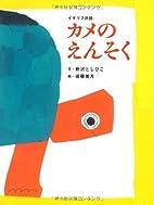 Kame no ensoku Igirisu minwa by Toshihiko…