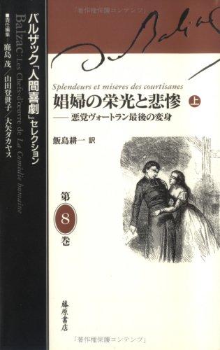 娼婦の栄光と悲惨(上・下) バルザック「人間喜劇」セレクション