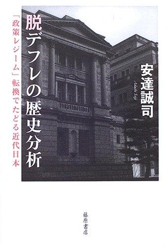 脱デフレの歴史分析 「政策レジーム」転換でたどる近代日本