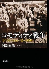 『コモディティ戦争』ニクソン大統領の壮大な野望
