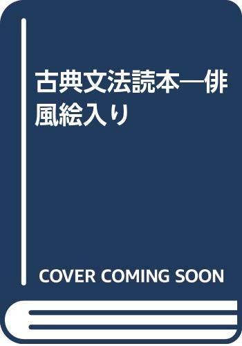 俳風、絵入り・古典文法読本