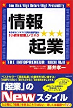 情報起業 あらゆるビジネスに応用&発展可能な「小資本起業ノウハウ」