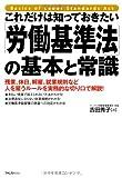 これだけは知っておきたい「労働基準法」の基本と常識(吉田秀子)