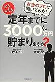 お金のプロに聞いてみた! どうしたら定年までに3000万円貯まりますか?(坂下 仁,宮大 元)