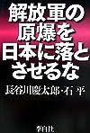 解放軍の原爆を日本に落とさせるな(長谷川慶太郎, 石平)