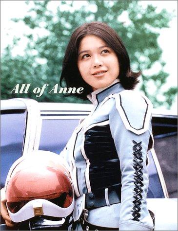 ひし美ゆり子写真集 All of Anne