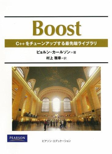 Boost C++をチューンアップする最先端ライブラリ