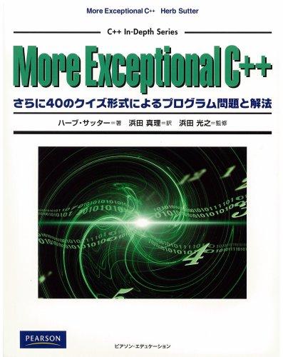 More Exceptional C++ さらに40のクイズ形式によるプログラム問題と解法 (C++ In‐Depth Series)