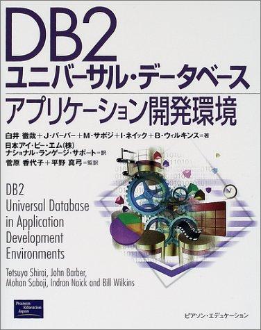 DB2ユニバーサル・データベースアプリケーション開発環境