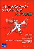 本: XPエクストリーム・プログラミング Web開発編