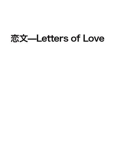 恋文 -Letters of Love
