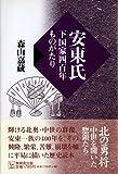 安東氏―下国家四百年ものがたり