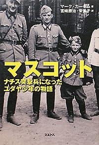 悲劇の記憶を巡るミステリー 『マスコット ナチス突撃兵になったユダヤ少年の物語』