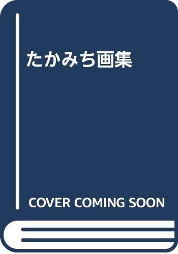 たかみち画集 -Takamichi art works-