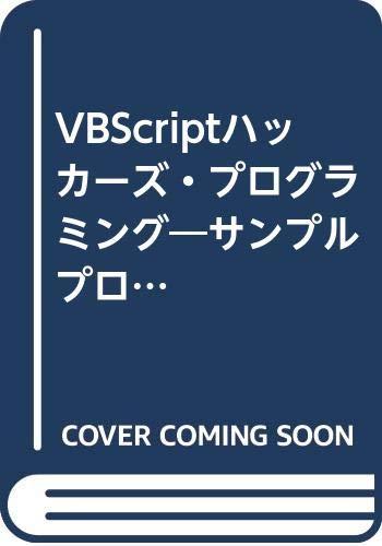 VBScriptハッカーズ・プログラミング―サンプルプログラムでわかる関数・ファイル・HTMLWindows操作のテクニック