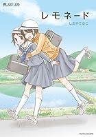 レモネード (マイクロマガジン☆コミックス)