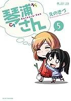 琴浦さん 5 (マイクロマガジン☆コミックス)