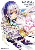 賢者の弟子を名乗る賢者 THE COMIC 2 (ライドコミックス)
