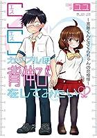 SSカップルは背伸びをしてみたい ~進藤くんとさくらちゃんの恋模様~ (マイクロマガジン☆コミックス)