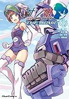 サン娘~Girl's Battle Bootlog THE COMIC 1 (ライドコミックス)