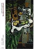 ジョルジュ・ブラック―絵画の探求から探求の絵画へ