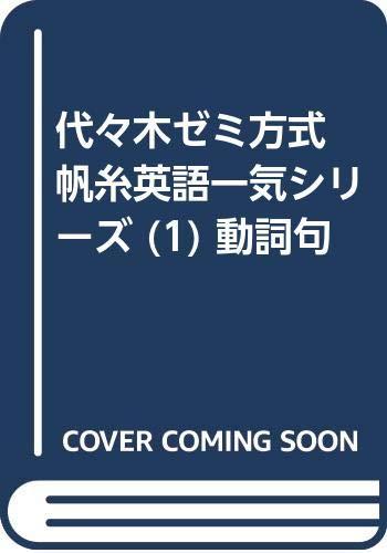 代々木ゼミ方式帆糸英語一気シリーズ 全7巻