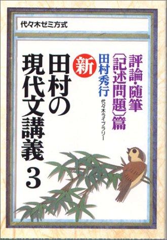 新・田村の現代文講義 3(評論・随筆(記述問題)編)