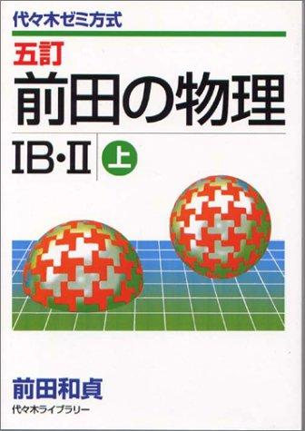 前田の物理 全2巻(上、下)