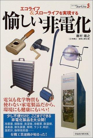 エコライフ&スローライフを実現する愉しい非電化    洋泉社MOOK―シリーズStartLine