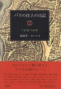 『パリの住人の日記Ⅱ1419‐1429』