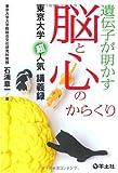 本: 遺伝子が明かす脳と心のからくり—東京大学超人気講義録