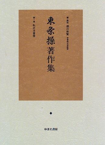 東条操 著作集 全5巻