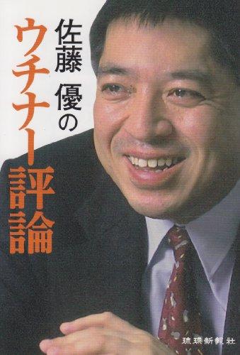 佐藤優のウチナー評論