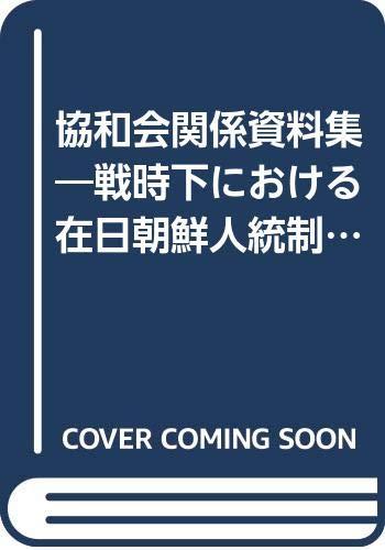 協和会関係資料集──戦時下における在日朝鮮人統制と皇民化政策の実態史料 全5巻