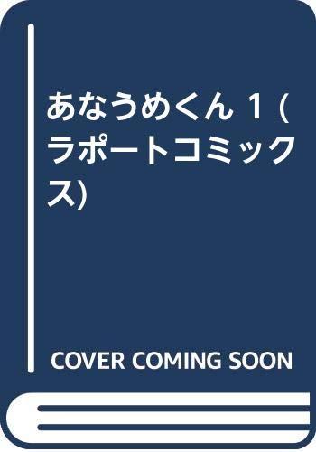 ラポートコミックス 全2巻