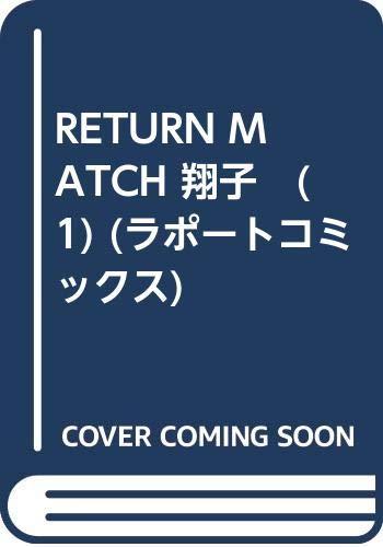 RETURN MATCH 翔子