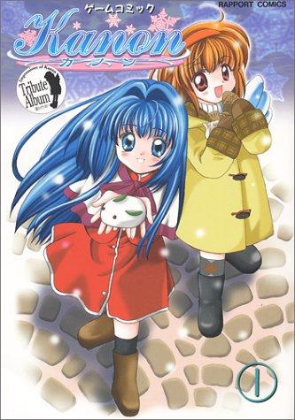 Kanon ラポートコミックス 全21巻+9冊