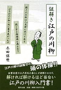 『謎解き 江戸の川柳』