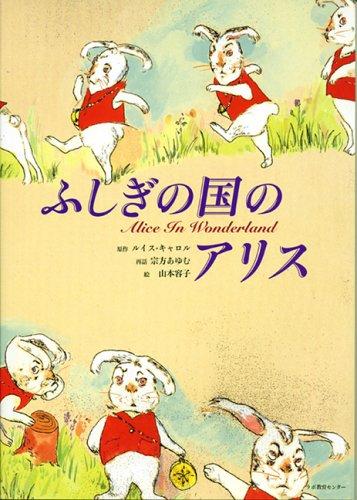 ふしぎの国のアリス‐日本語版