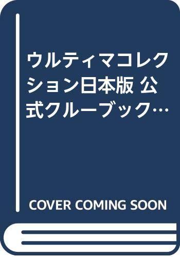 ウルティマコレクション日本版 公式クルーブック    ClueBookシリーズ