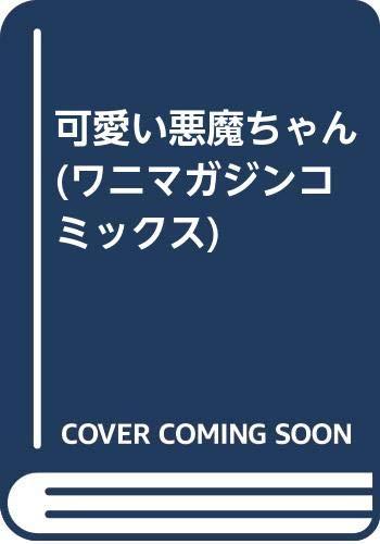 ワニマガジンコミックス