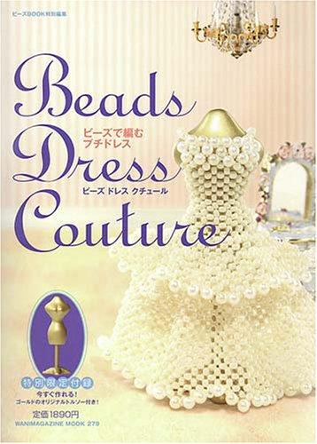 Beads Dress Couture(ビーズ・ドレス・クチュール) -ビーズで編むプチドレス